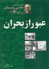 عبور از بحران؛ کارنامه و خاطرات سال 1360 هاشمی رفسنجانی