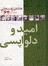 امید و دلواپسی؛ کارنامه و خاطرات سال 1364 هاشمی رفسنجانی