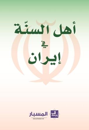 أهل السنة في إيران