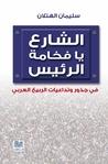 الشارع يا فخامة الرئيس by سليمان الهتلان
