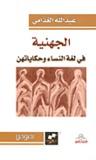 الجهنية: في لغة النساء وحكاياتهن