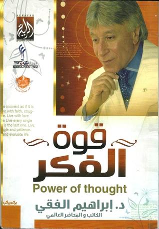 قوة الفكر by إبراهيم الفقي