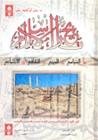 تاريخ الإسلام: السياسي والديني والثقافي والاجتماعي