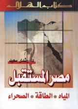مصر المستقبل by رشدي سعيد