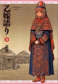 Ebook 乙嫁 3 by Kaoru Mori PDF!