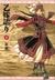 乙嫁語り 1 (Otoyomegatari #1)
