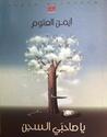 يا صاحبي السجن by أيمن العتوم