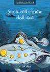 عشرون ألف فرسخ تحت الماء by Jules Verne