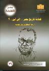 كتابة تاريخ مصر إلى أين ..؟ أزمة المنهج ورؤى نقدية