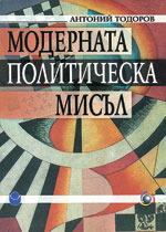 Модерната политическа мисъл by Антоний Тодоров