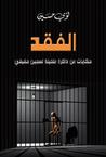 الفقد (حكايات من ذاكرة متخيلة لسجين حقيقي)