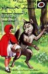 ليلى الحمراء والذئب (الحكايات المحبوبة)