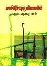 മയ്യഴിപ്പുഴയുടെ തീരങ്ങളിൽ | Mayyazhippuzhayude Theerangalil