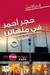 حجر أحمر في منهاتن by يوسف المحيميد