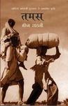 तमस [Tamas] by Bhisham Sahni