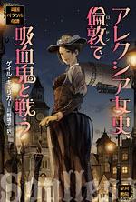 アレクシア女史、倫敦で吸血鬼と戦う (英国パラソル奇譚 #1)