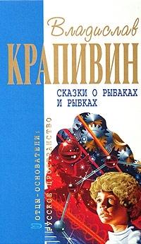 Сказки о рыбаках и рыбках by Vladislav Krapivin