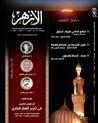 مجلة الأزهر - ربيع الآخر 1433هـ - مارس 2012م