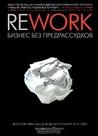 Rework. Бизнес без предрассудков by Jason Fried