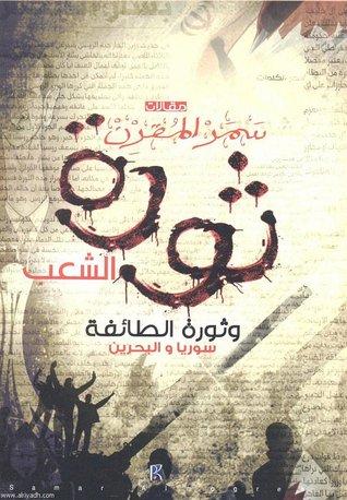 ثورة الشعب وثورة الطائفية سورية والبحرين
