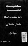 شخصية مصر (الجزء الأول) - دراسة في عبقرية المكان