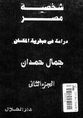 شخصية مصر (الجزء الثاني) - دراسة في عبقرية المكان