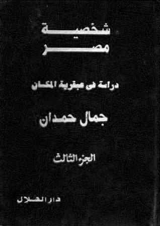 شخصية مصر (الجزء الثالث) - دراسة في عبقرية المكان