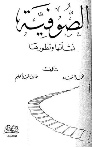 الصوفية نشأتها وتطورها