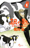 銀の匙 Silver Spoon 1 [Gin no Saji Silver Spoon 1]