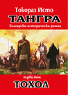 Тохол (Тангра, #1)