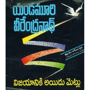 Yandamuri Veerendranath Books  Pdf