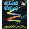 విజయానికి అయిదు మెట్లు [Vijayaniki Aidu Metlu]