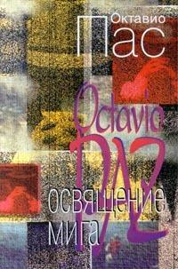 Освящение мига by Octavio Paz