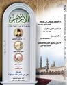 مجلة الأزهر - جمادى الأولى 1433 هـ - أبريل 2012