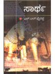 ಸಾರ್ಥ [Sartha]