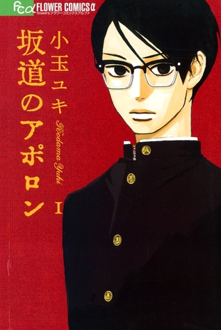 Sakamichi No Apollon: 1
