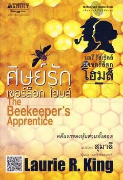 ศิษย์รักเชอร์ล็อก โฮมส์ : The Beekeeper's Apprentice