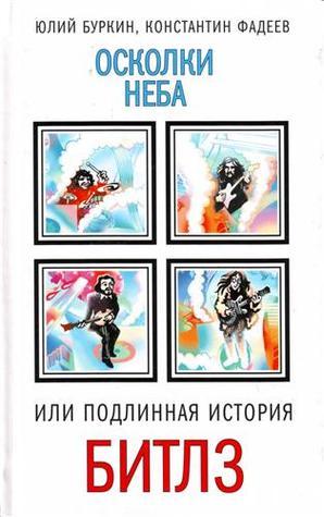 Осколки неба или подлинная история The Beatles