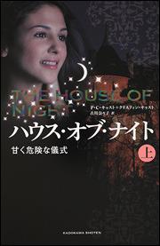 甘く危険な儀式 (上) (ハウス・オブ・ナイト, #1)