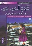 كوخ العم توم by Harriet Beecher Stowe