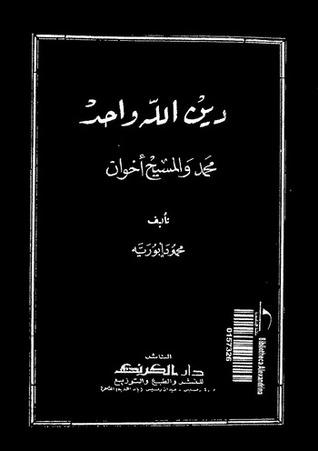 دين الله واحد: محمد والمسیح ...