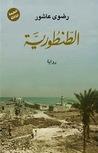 الطنطورية by Radwa Ashour