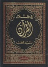 فى ظلال القرآن by Sayed Qutb