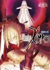 Fate/Zero(6)煉獄の炎 [Rengoku no Honoo]