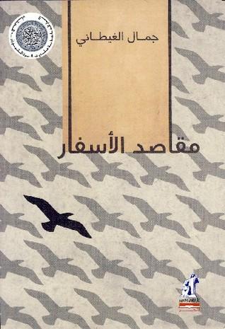 رواية مقاصد الاسفار - جمال الغيطانى