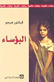 البؤساء Les Miserables abridged by Victor Hugo