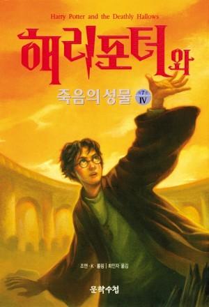 해리 포터와 죽음의 성물 4 (Harry Potter, #7)