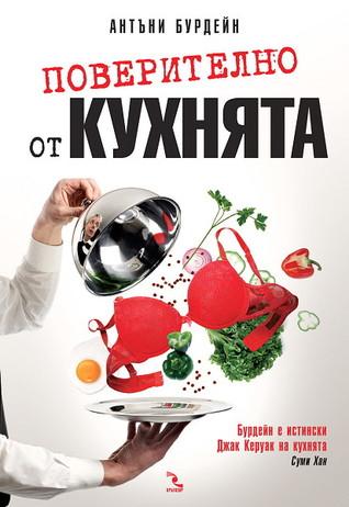 Поверително от кухнята by Anthony Bourdain