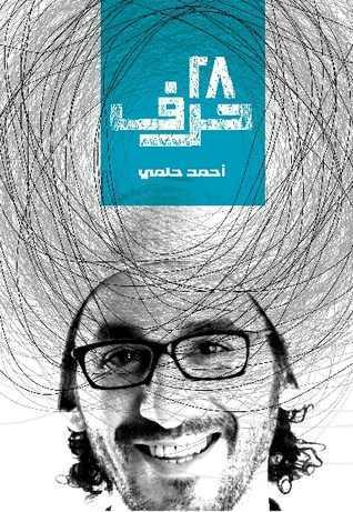 28 حرف by أحمد حلمي