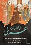 الفلسفة الصوفية عند محي الدين بن عربي